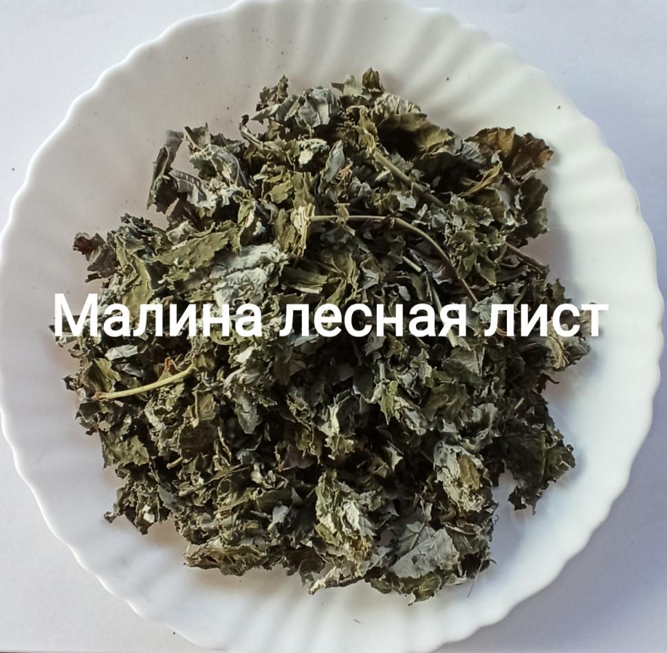 Малина лесная (лист)