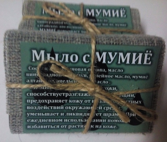 Мыло с мумиё