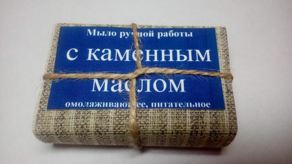 С Каменным маслом мыло